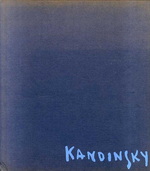 ワシリー・カンディンスキー Kandinsky: Ruckblicke/ワシリー・カンディンスキー