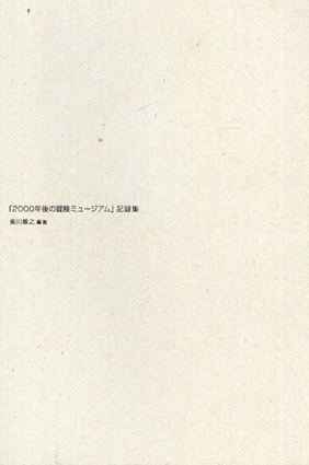「2000年後の冒険ミュージアム」記録集/柴川敏之編