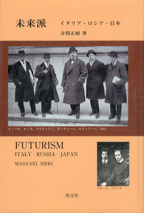 未来派 イタリア・ロシア・日本/井関正昭