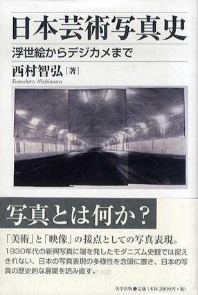 日本芸術写真史 浮世絵からデジカメまで/西村智弘