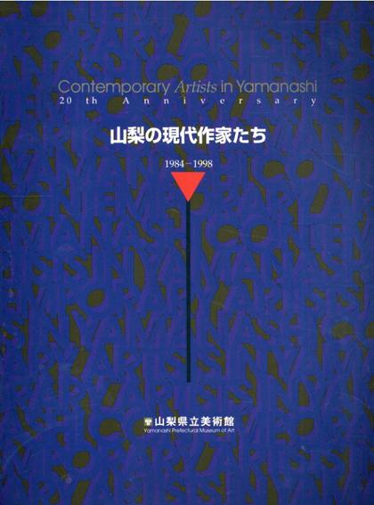 山梨の現代作家たち 1984-1998/