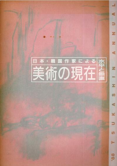日本・韓国作家による 美術の現在 水平と垂直/川俣正/若林奮他 つかしんホール編