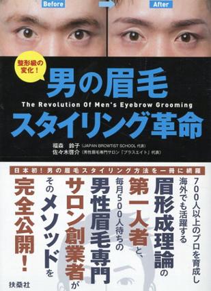 男の眉毛 スタイリング革命/佐々木啓介 福森鈴子監修