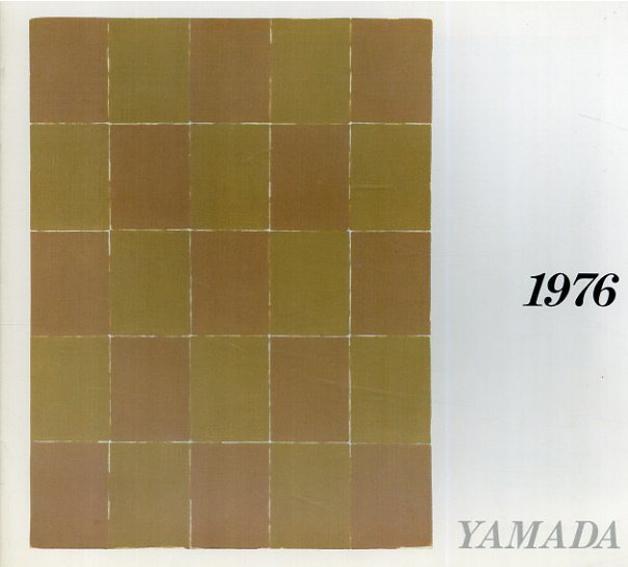 山田正亮 1976/山田正亮