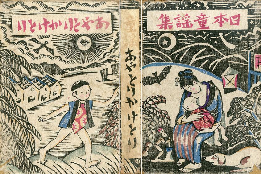 日本童謡集 あやとりかけとり/竹久夢二