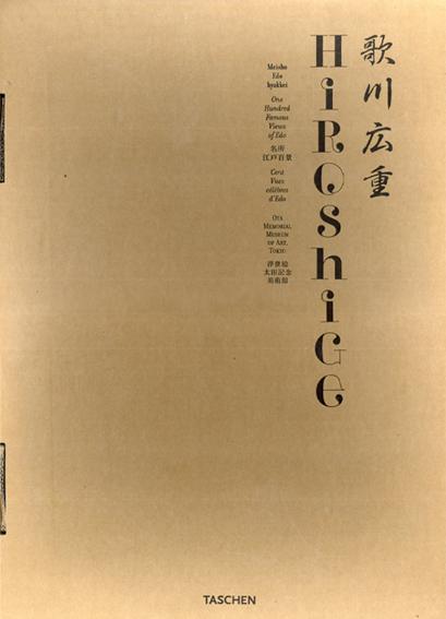 広重 Hiroshige: One Hundred Famous Views of Edo/Melanie Treade/Lorenz Bichler