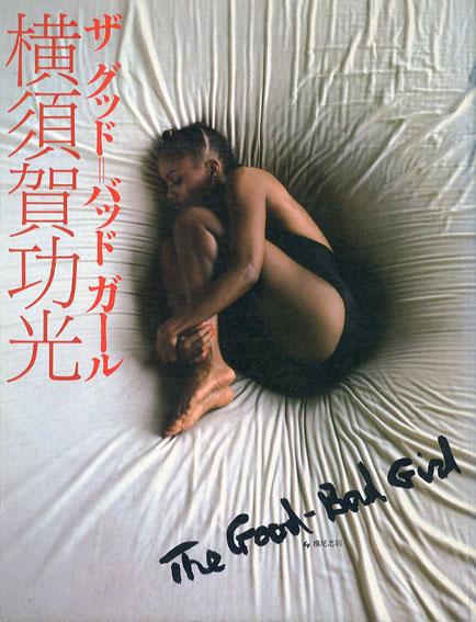 ザ グッド=バッド ガール/横須賀功光