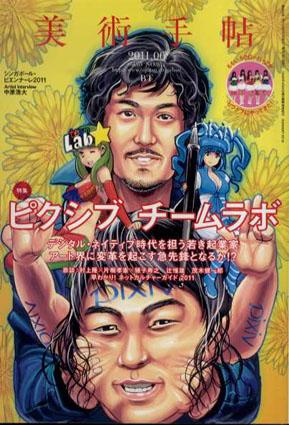 美術手帖 2011.6 No.952 ピクシブ チームラボ/