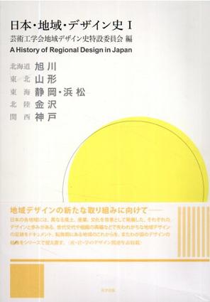 日本・地域・デザイン史 2冊揃/芸術工学会地域デザイン史特設委員会編集