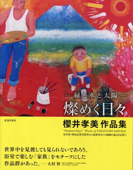 燦めく日々 櫻井孝美作品集/櫻井孝美