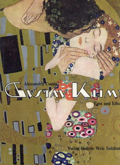 グスタフ・クリムト Gustav Klimt: Eros und Ethos/