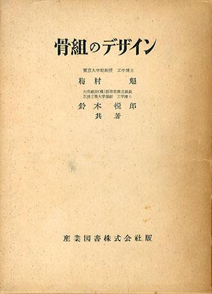 骨組のデザイン/梅村魁/鈴木悦郎