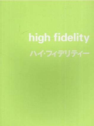 High Fidelity ハイ・フイデリティー/