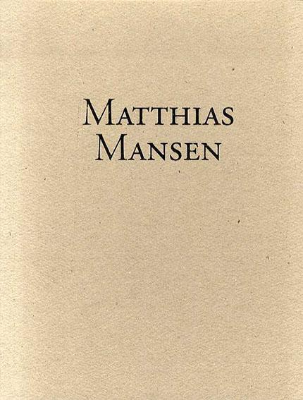 マティアス・マンセン Matthias Mansen/Daniel Bell: Gesprach Mit Einem Sammler/