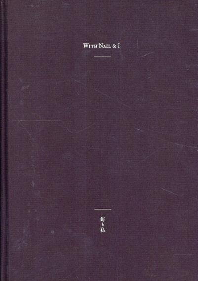 釘と私 With Nail&I edited by Ryan Mcginley for Cartier  Juste un Clou/ライアン・マッギンレー/ホンマタカシ/水谷吉法/村瀬恭子/ジャック・ウォール