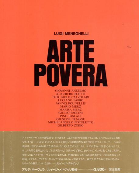 Arte Povera/ルイージ・メネゲッリ監修