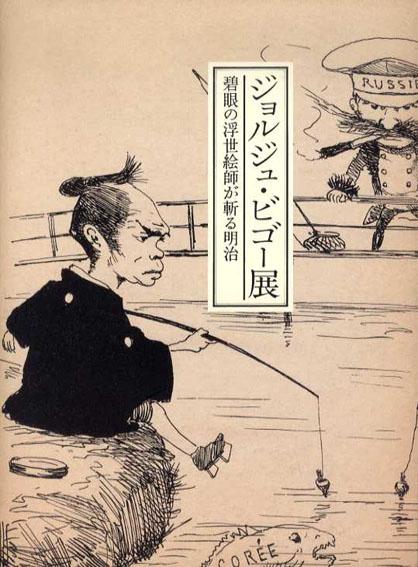 ジョルジュ・ビゴー展 碧眼の浮世絵師が斬る明治/東京都写真美術館