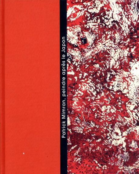 パトリック・ミムラン Patrick Mimran: Peindre Apres Le Japon/Paul Ardenne