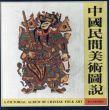 中国民間美術図説 A PICTORIAL ALBUM OF CHINESE FOLK ART/のサムネール
