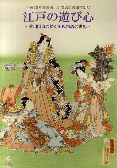 江戸の遊び心 歌川国貞の描く源氏物語の世界/