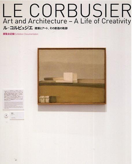 ル・コルビュジエ 建築とアート、その創造の軌跡 展覧会記録 Exhibition Documentation 〜 Le Corbusier Art and Architecture - A Life of Creativity/