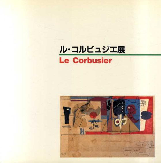 ル・コルビュジエ展 Le Corbusier/株式会社新建築社
