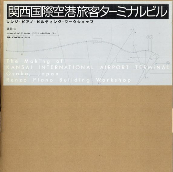 関西国際空港旅客ターミナルビル/レンゾ・ピアノ・ビルディング・ワークショップ