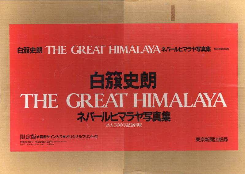 白籏史朗ネパールヒマラヤ写真集 岳人500号記念出版 限定版/白籏史朗