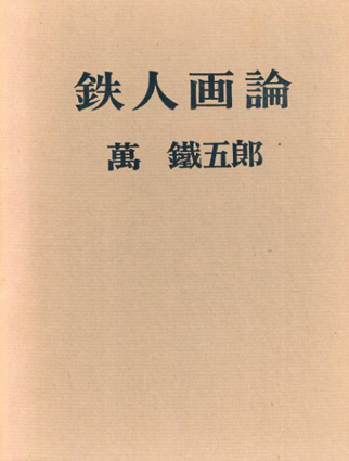 鉄人画論/萬鐡五郎