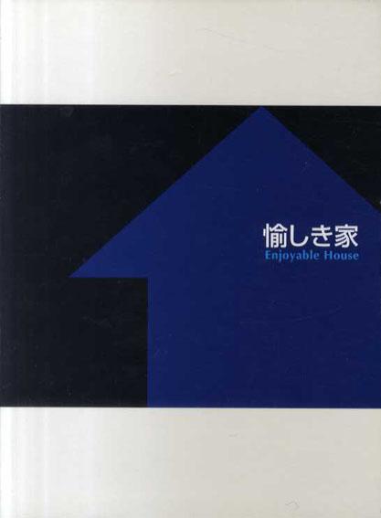 愉しき家 Enjoyable House 2冊組/東恩納裕一/小林のりお他