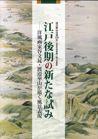 渡辺崋山没後170年 江戸後期の新たな試み 洋風画家谷文晁・渡辺崋山が描く風景表現/