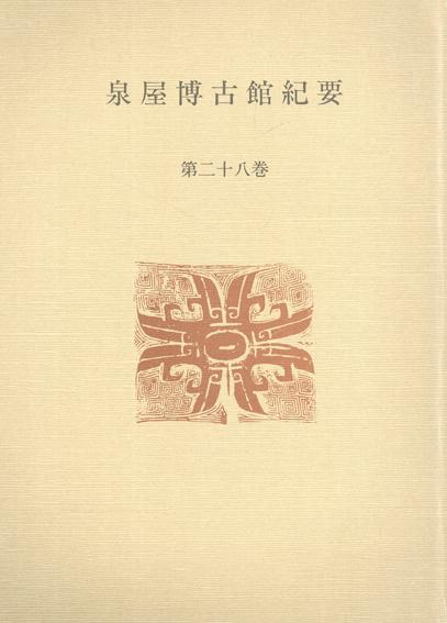 泉屋博古館紀要 第28巻(2012)/