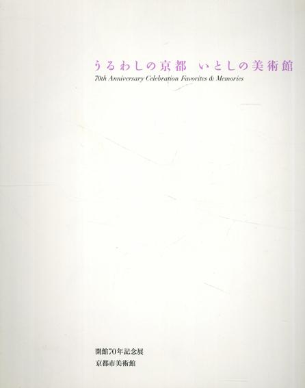 うるわしの京都いとしの美術館 開館70年記念展/