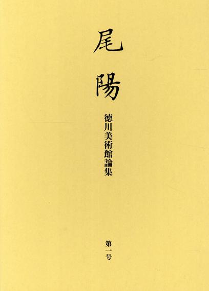 尾陽 徳川美術館論集 第1号/徳川美術館