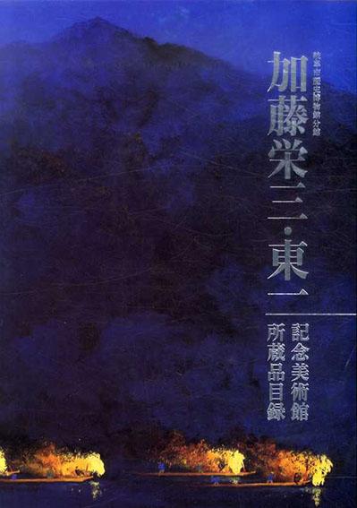 加藤栄三・東一展/