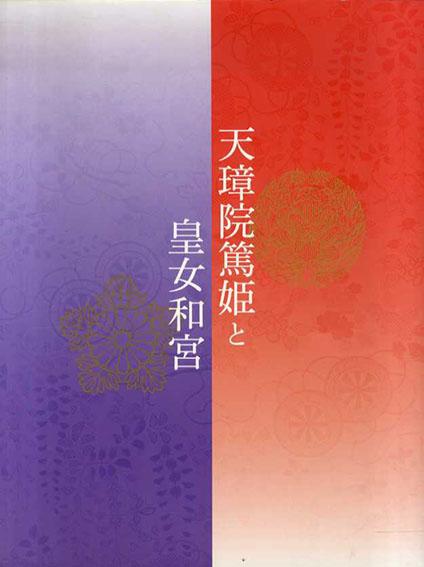 天璋院篤姫と皇女和宮/
