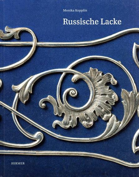 ロシアのラッカー工芸 ラッククンスト美術館コレクション Russische Lacke: Des Sammlung des Museums Fur Lackkunst/Monika Kopplin