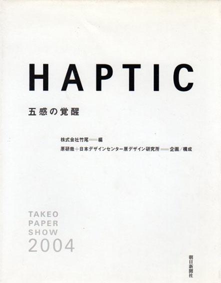 Haptic 五感の覚醒/株式会社竹尾/原研哉+日本デザインセンター原デザイン研究所