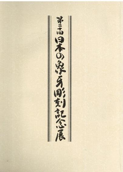 第二十回 日本の象牙彫刻記念展/