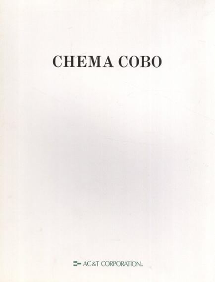 チェマ・コボ Chema Cobo: 4 Portfolios/