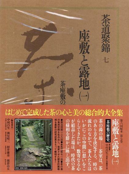 茶道聚錦7 座敷と露地1 茶座敷の歴史/中村昌生編