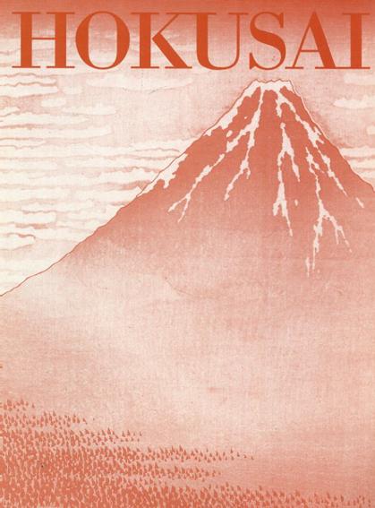 北斎 Hokusai English text supplement/