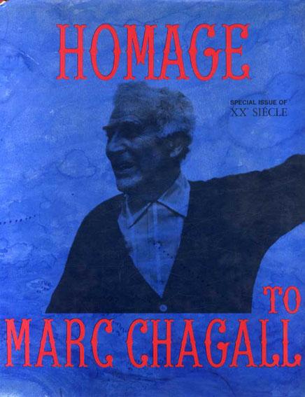 マルク・シャガール Homage to Marc Chagall: Special issue of the XXe Siecle Review/マルク・シャガール