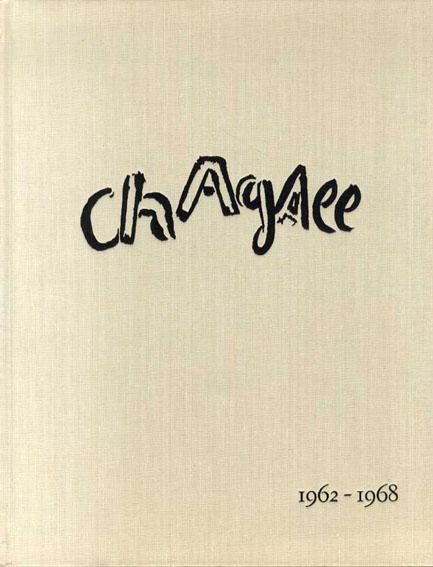 シャガール・リトグラフ3 Chagall Lithographe3 1962-1968/Fernand Mourlot/Charles Sorlier