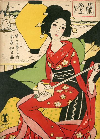 セノオ楽譜 No.44 蘭燈/竹久夢二