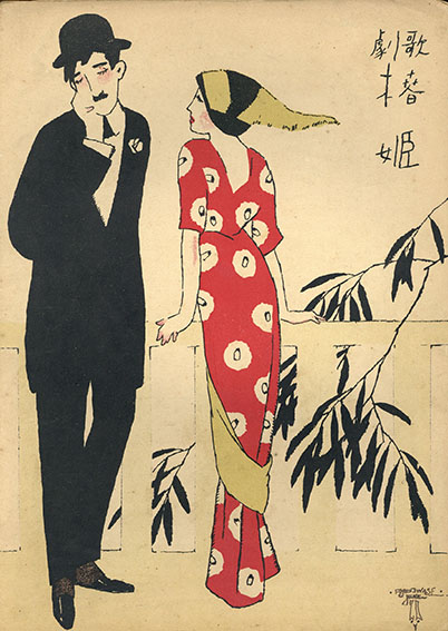 セノオ楽譜 No.53 椿姫/竹久夢二装幀