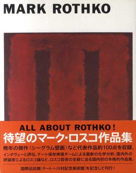 マーク・ロスコ MARK ROTHKO/川村記念美術館