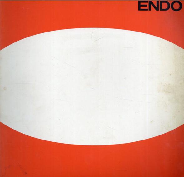 遠藤利克: Toshikatsu Endo/
