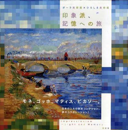 印象派、記憶への旅/ポーラ美術館/ひろしま美術館