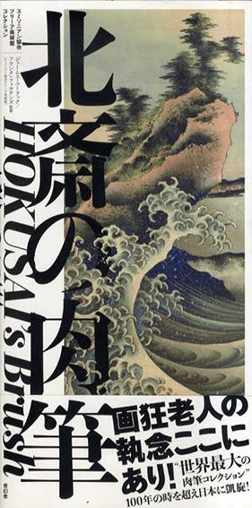北斎の肉筆 Hokusai's Brush スミソニアン協会フリーア美術館コレクション/フリーア美術館